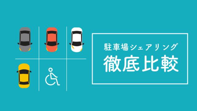 駐車場予約サイトを徹底比較!初心者にオススメのサービスはこれ
