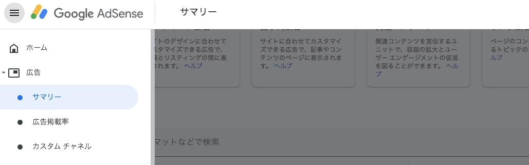Google AdSense設置