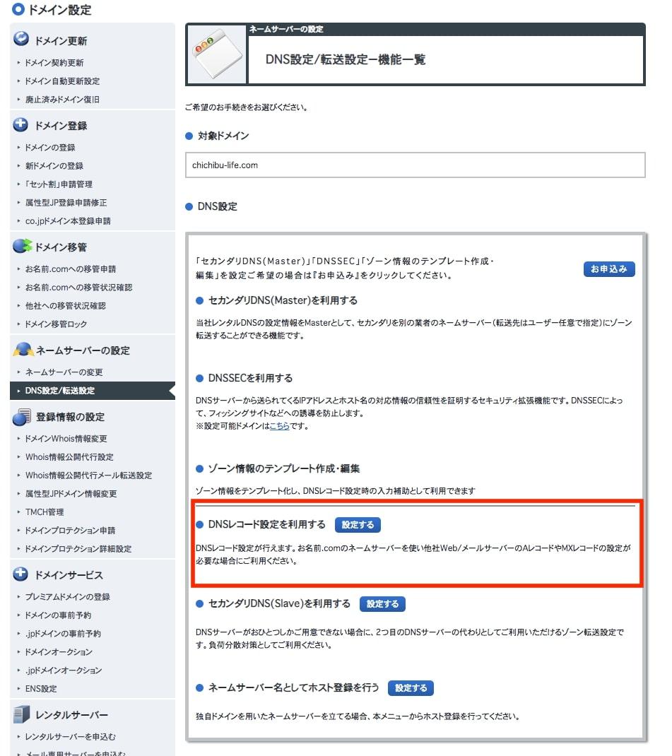 お名前.comDNS設定