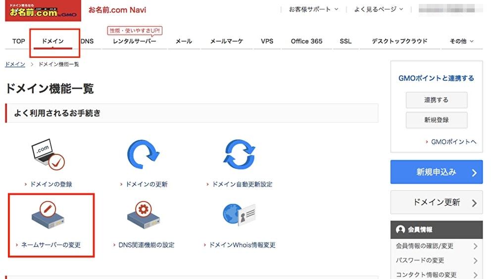 DNS切り替えお名前.com