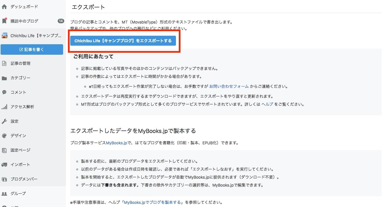 はてなブログエクスポート 記事のバックアップと製本サービス