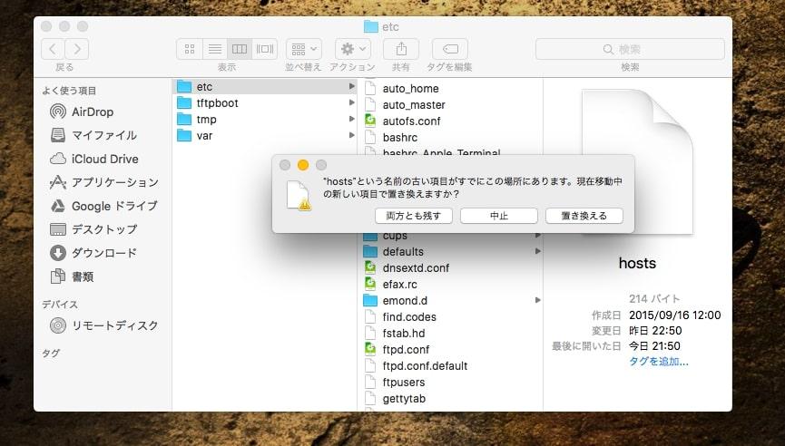 hostsファイル書き換え