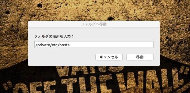 hostsファイル書き換えMac