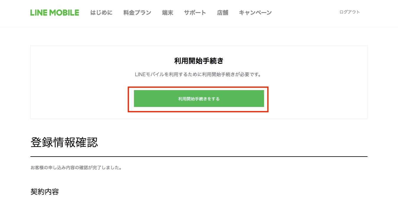 Lineモバイル開通作業