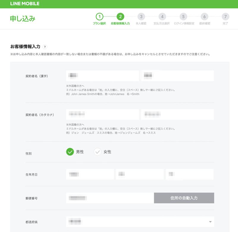 LINEモバイル個人情報入力