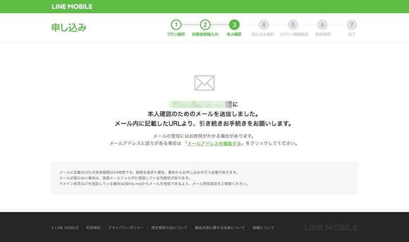 LINEモバイル確認メール