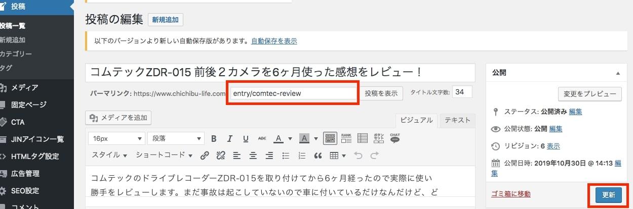 Wordpressパーマリンク変更