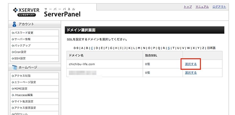WordpressSSL設定