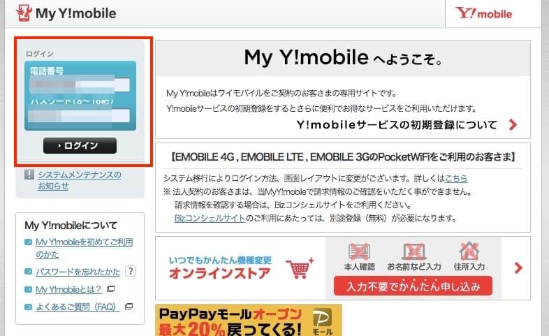 ワイモバイル管理画面