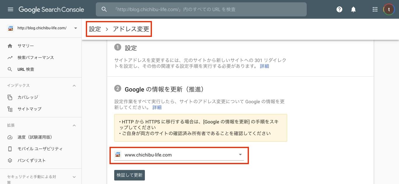 GoogleSearch Consoleアドレス変更