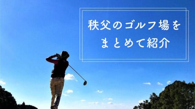 秩父のゴルフ場紹介
