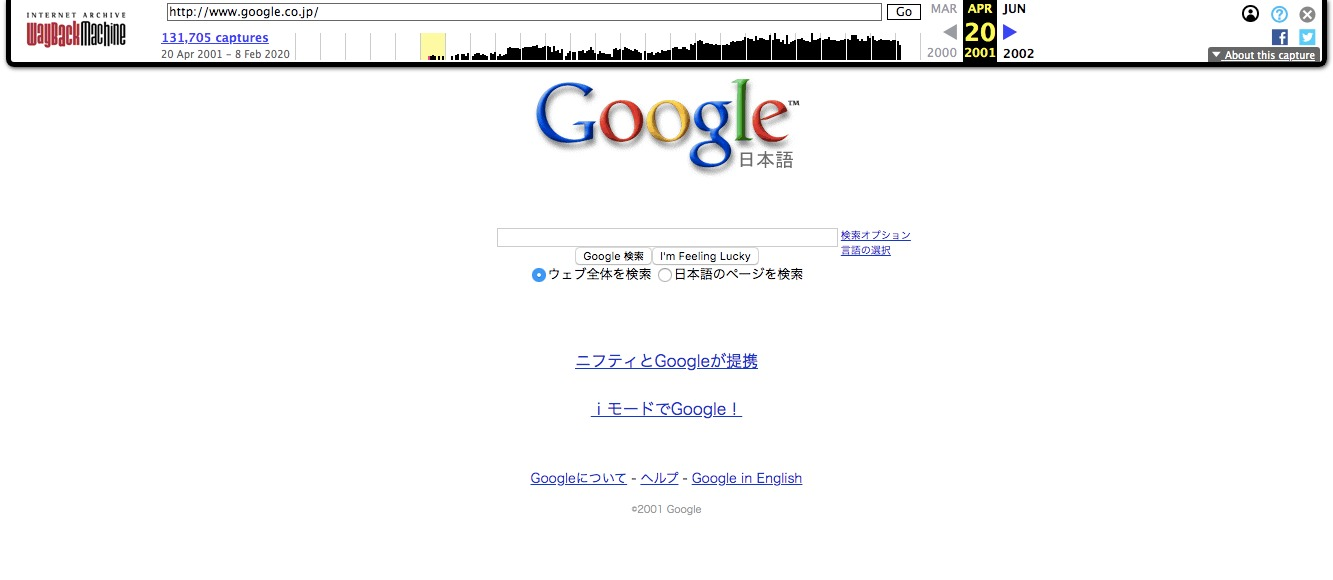 Internet Archivegoogleサイト