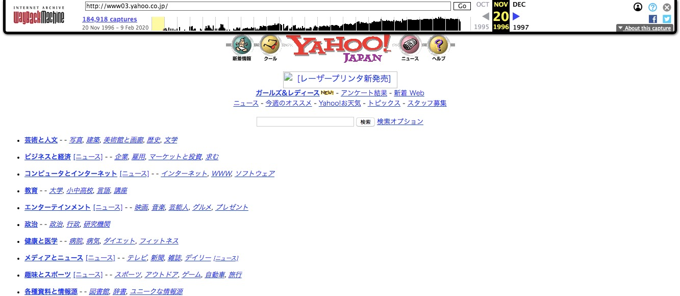 Internet ArchiveYahooサイト