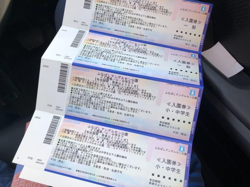 ふなばしアンデルセン公園チケット